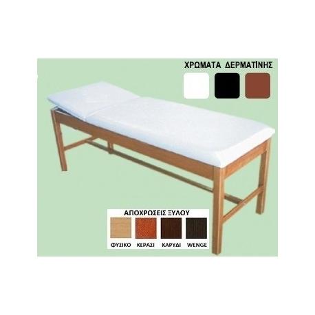 """Εξεταστικό Κρεβάτι Ξύλινο με Ίσιο Προσκέφαλο""""T2J"""""""