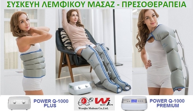 Συσκευές λέμφικού μασάζ