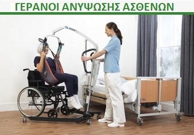 γερανός ανύψωσης ασθενών